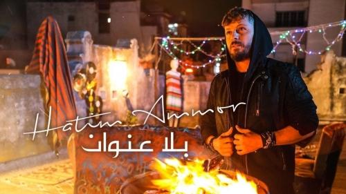 Hatim Ammor - Bla 3onwane