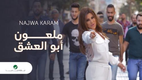 Najwa Karam ... Maloun Abou L Echeq
