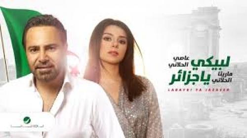Assi El Hallani & Maritta .. Labayki Ya Jazaeer