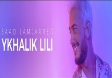 Saad Lamjarred - YKHALIK LILI